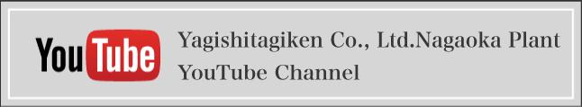 Yagishitagiken Co., Ltd.Nagaoka Plant youtube